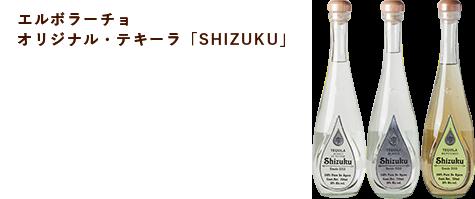 エルボラーチョオリジナル・テキーラ「SHIZUKU」